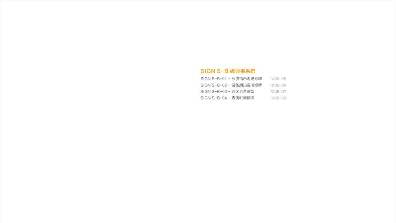 哈尔滨波塞冬水世界导视系统概念设计图31