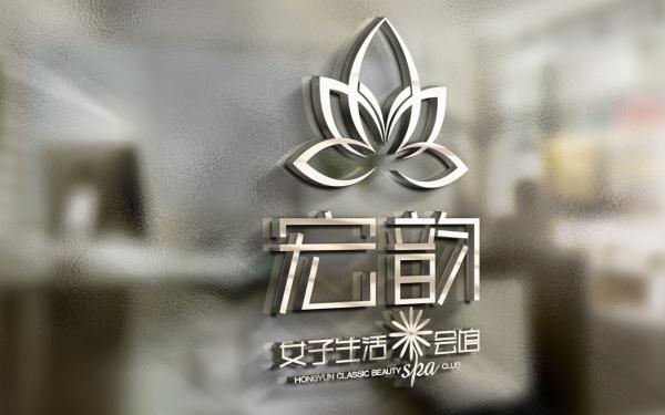 宏韻女子生活SPA會館Logo/VI設計