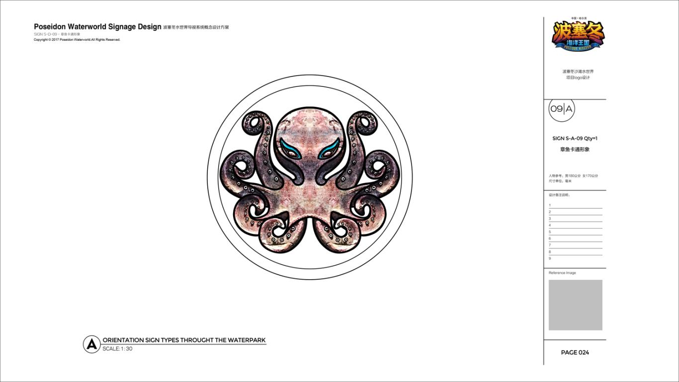 哈尔滨波塞冬水世界导视系统概念设计图27