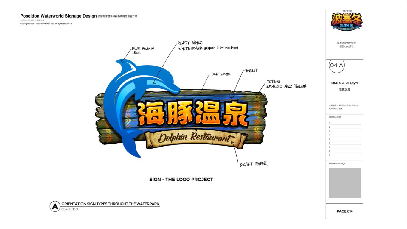 哈尔滨波塞冬水世界导视系统概念设计图17