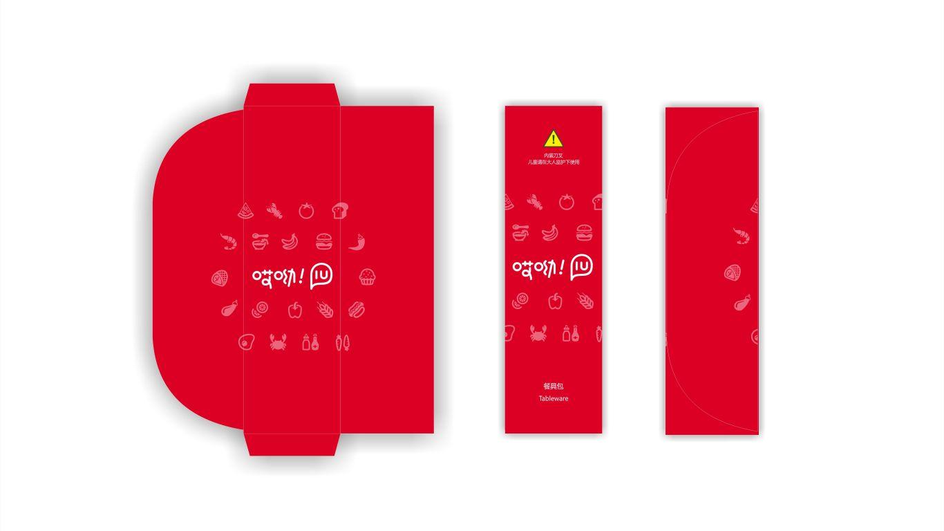 哎呦融合餐厅包装设计中标图1