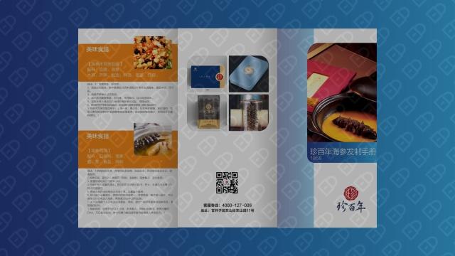 珍百年(折页)广告折页设计入围方案0