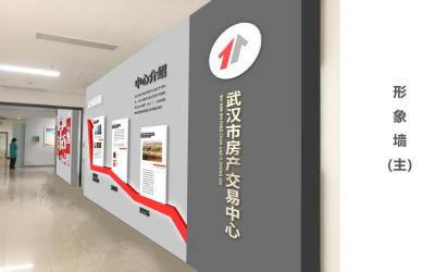 武汉市房产交易中心形象墙设计