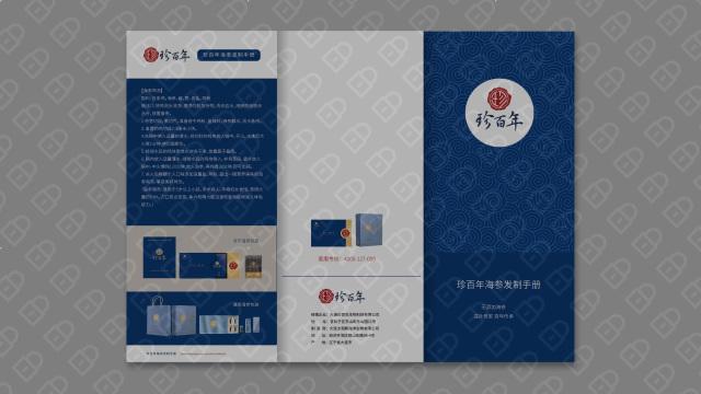 珍百年(折页)广告折页设计入围方案3