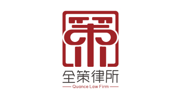 吉林全策律师事务所LOGO设计