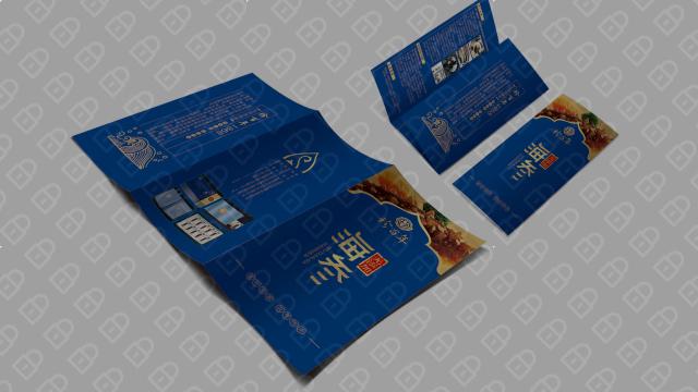 珍百年(折页)广告折页设计入围方案1