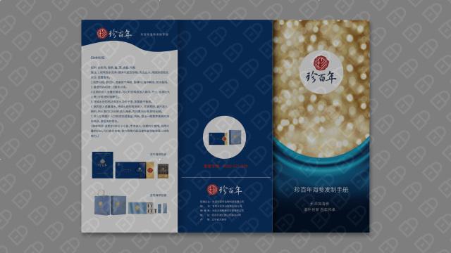 珍百年(折页)广告折页设计入围方案2