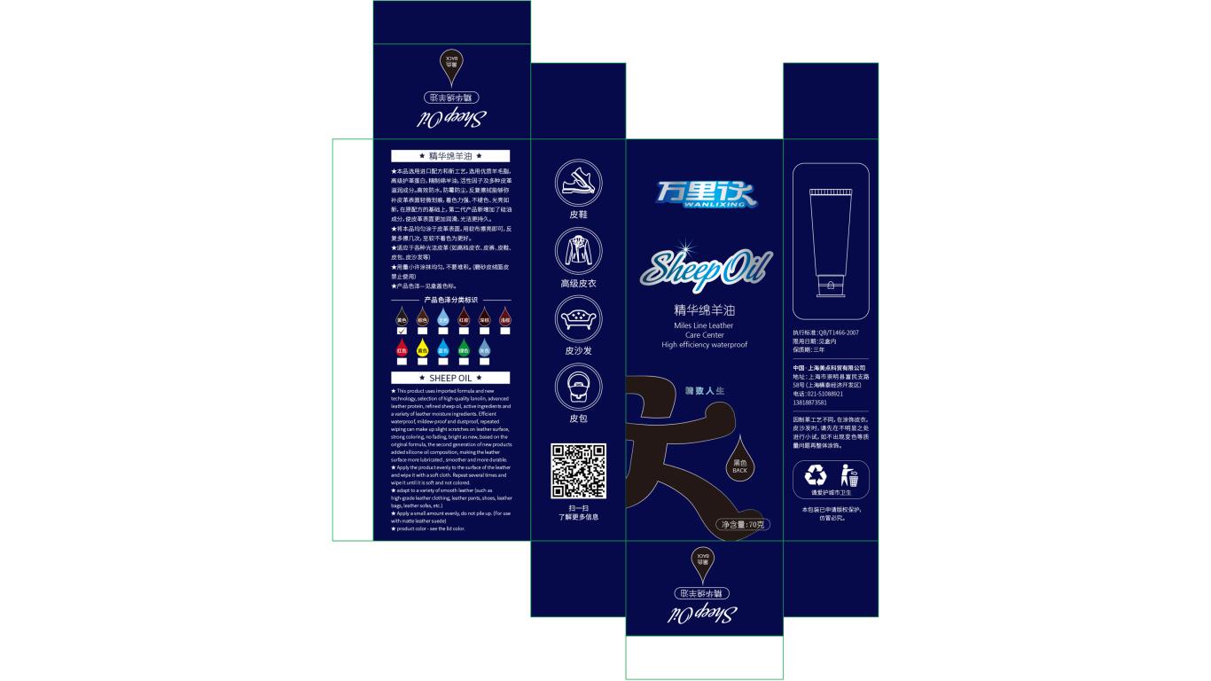 万里行产品包装设计中标图3