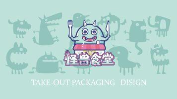 怪兽食堂包装设计