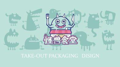 怪獸食堂包裝設計