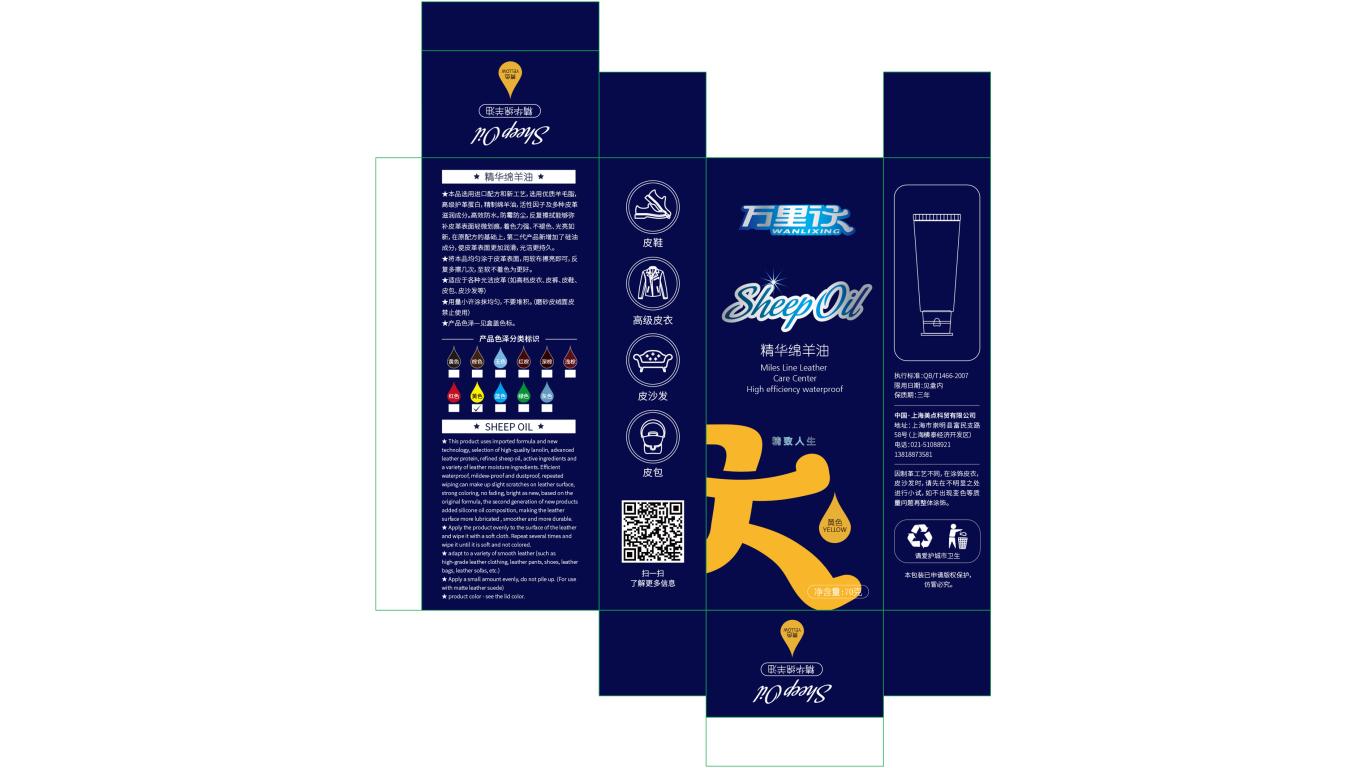 万里行产品包装设计中标图2