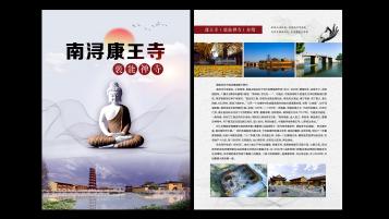 南潯康王寺宣傳單設計
