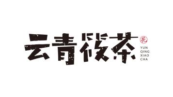 云青筱茶LOGO乐天堂fun88备用网站
