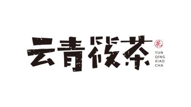云青筱茶LOGO设计