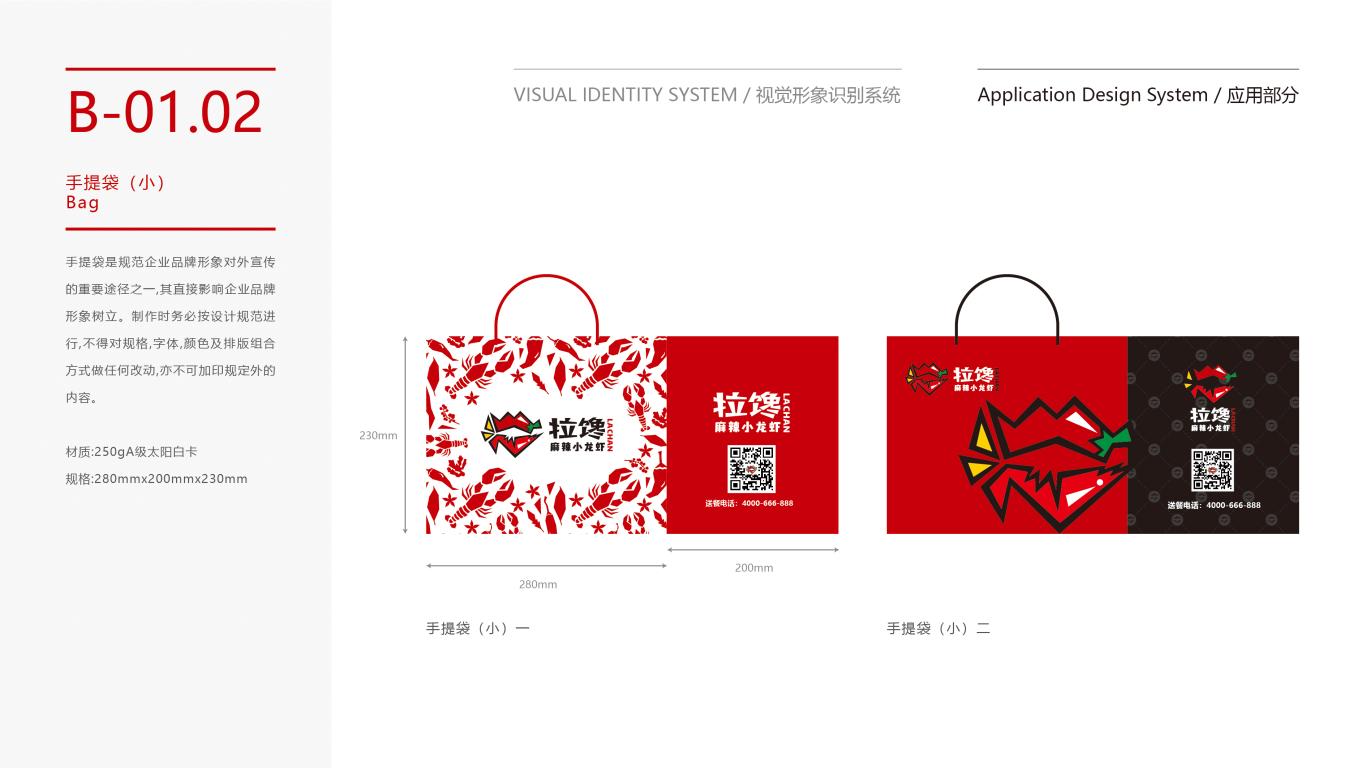 拉馋麻辣小龙虾VI设计中标图4