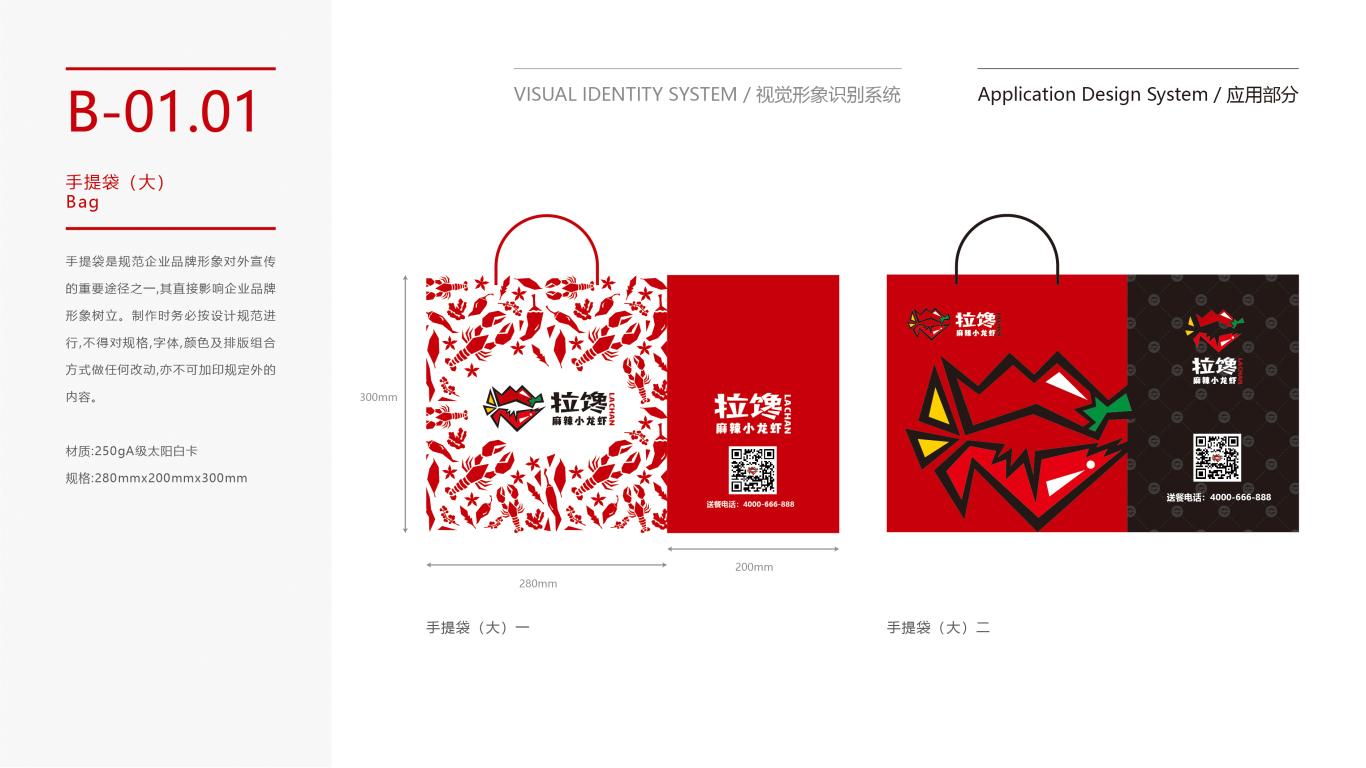 拉馋麻辣小龙虾VI设计中标图2