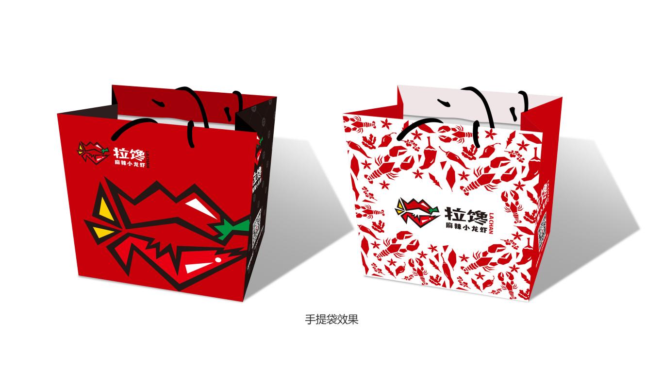 拉馋麻辣小龙虾VI设计中标图3