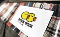 大可鸭—童装品牌策划设计