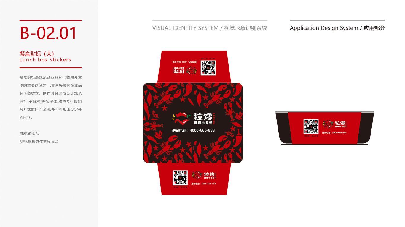 拉馋麻辣小龙虾VI设计中标图5