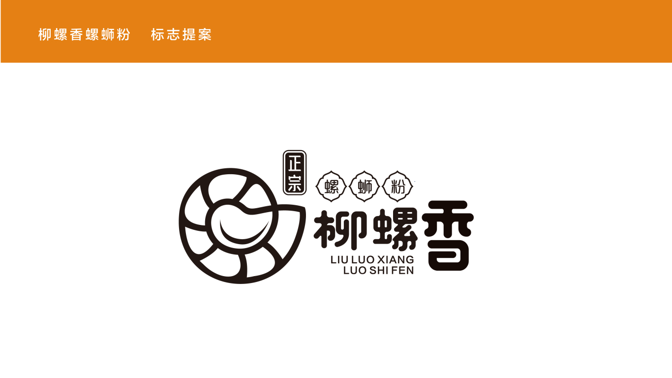 柳螺香螺蛳粉LOGO设计中标图2