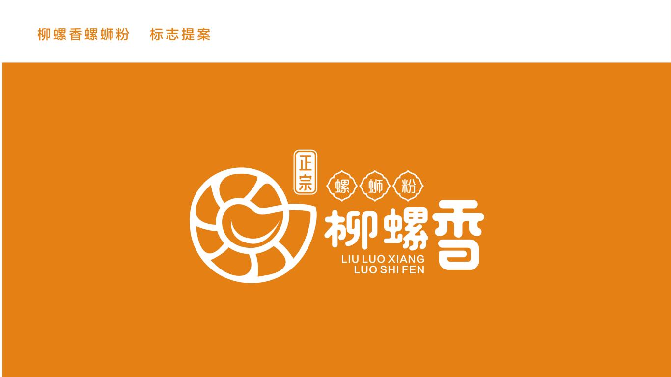 柳螺香螺蛳粉LOGO设计中标图3
