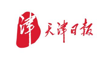 天津日報LOGO設計