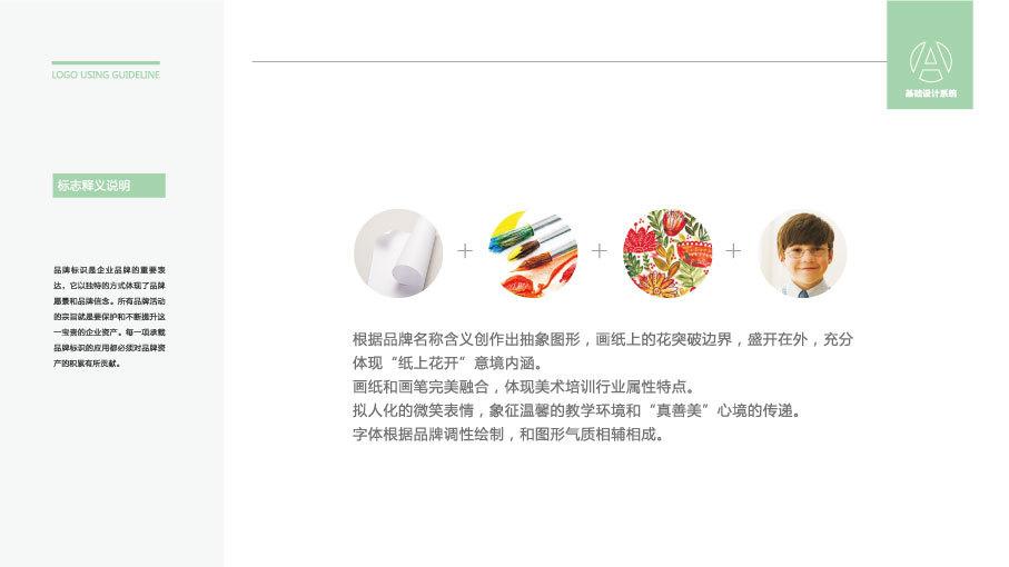 梓尚花开中标图2