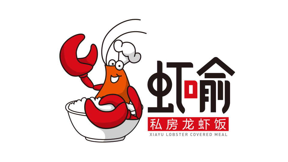 蝦喻私房龍蝦飯logo設計