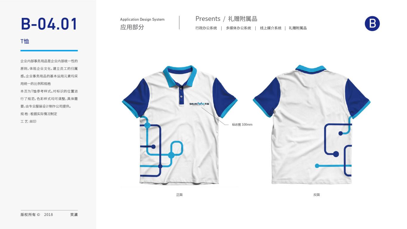 笑瀛VI设计中标图13