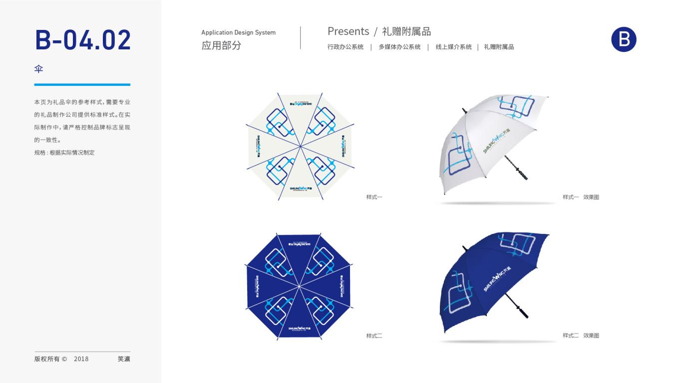 笑瀛VI设计中标图14