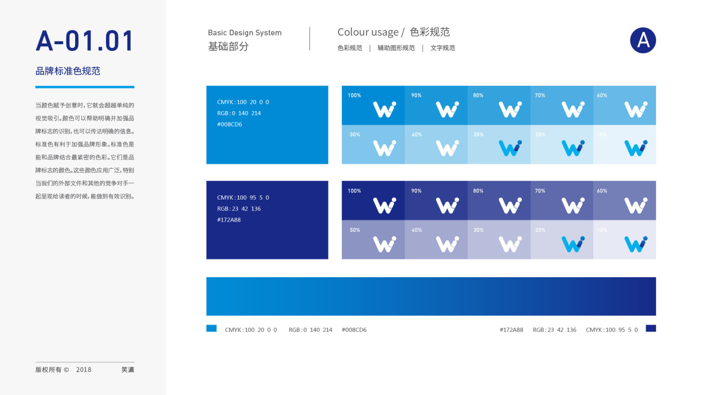 笑瀛VI设计中标图2