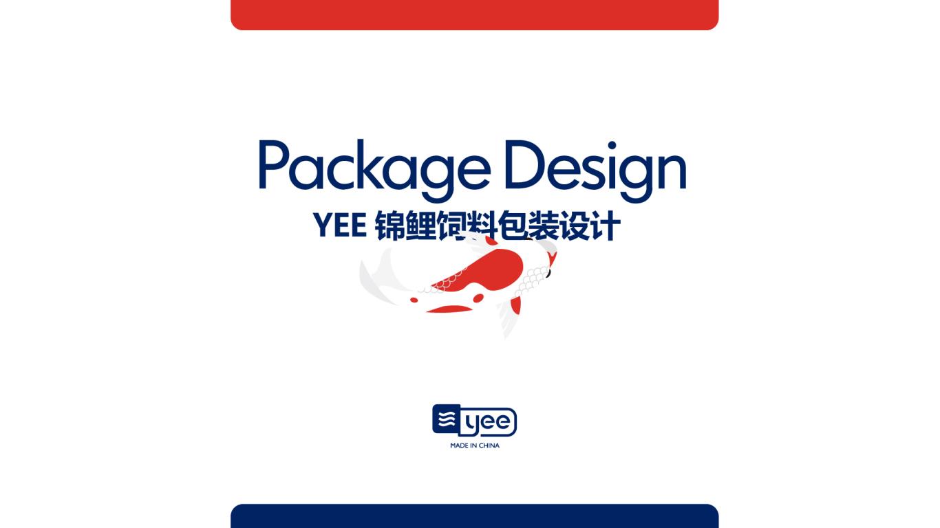 Yee包装设计中标图0