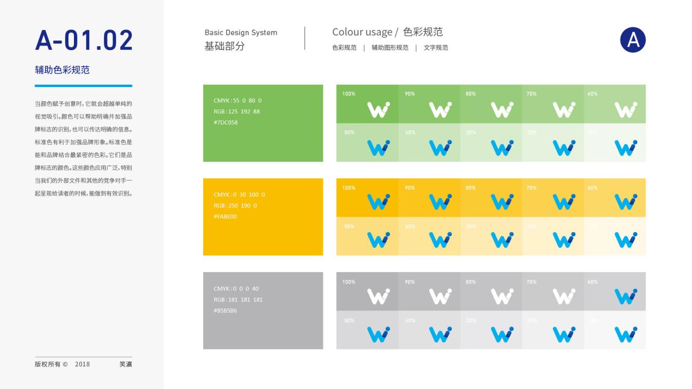 笑瀛VI设计中标图3