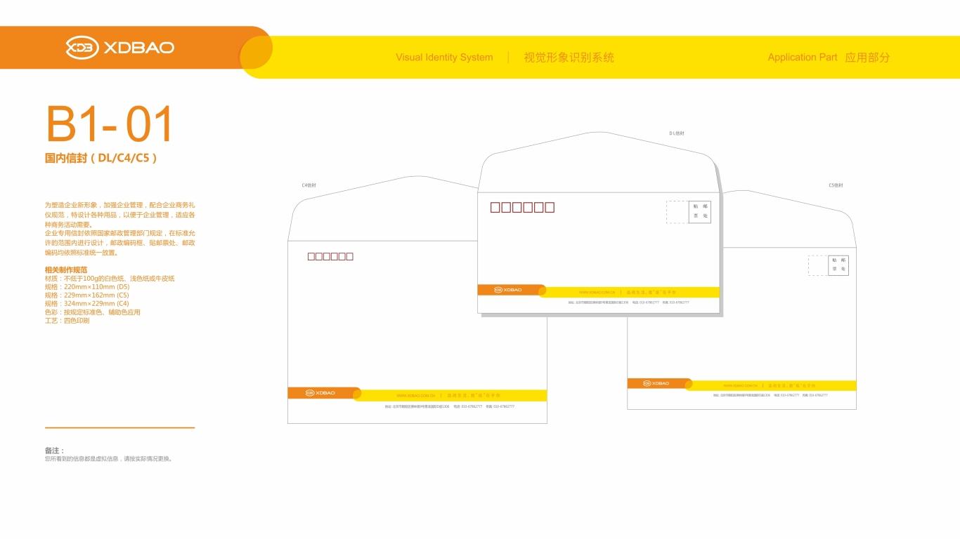 晓豆包VI设计中标图0
