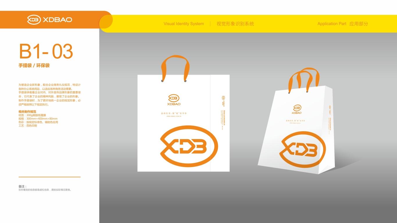 晓豆包VI设计中标图2