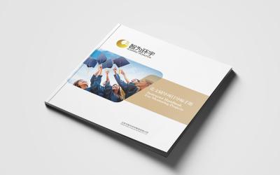 教育培训画册设计