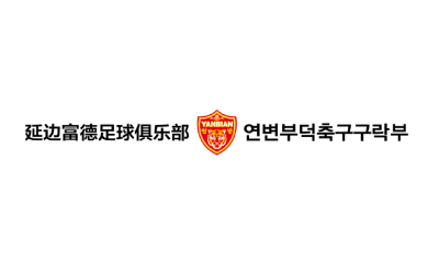 延边富德足球俱乐部平面设计&空...