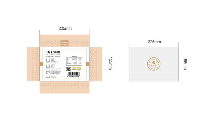 珍百年-木盒海参包装设计中标图1
