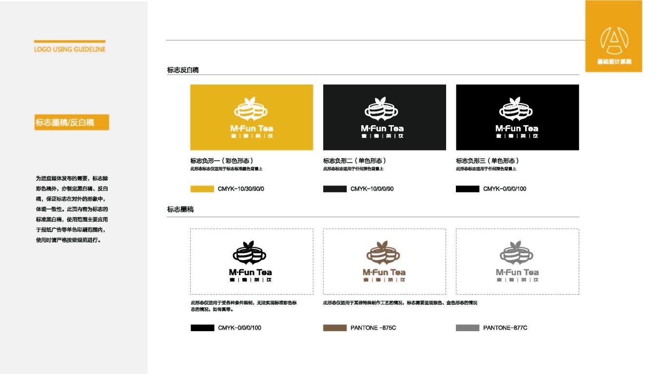蜜蜂茶饮LOGO设计中标图1