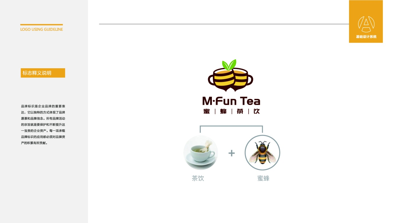 蜜蜂茶饮LOGO设计中标图0