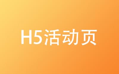 h5活动页设计