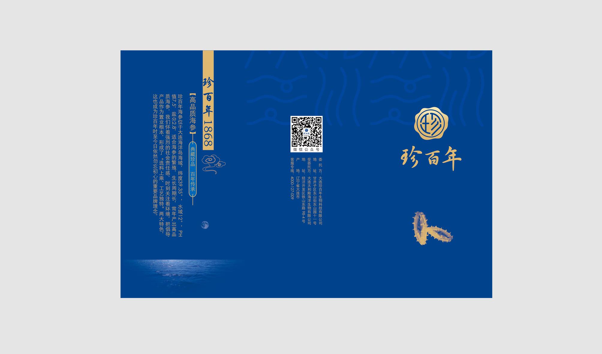 珍百年(折页)广告折页设计