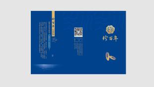 珍百年(折页)广告折页万博手机官网