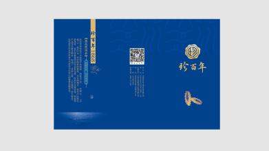 珍百年(折頁)廣告折頁設計