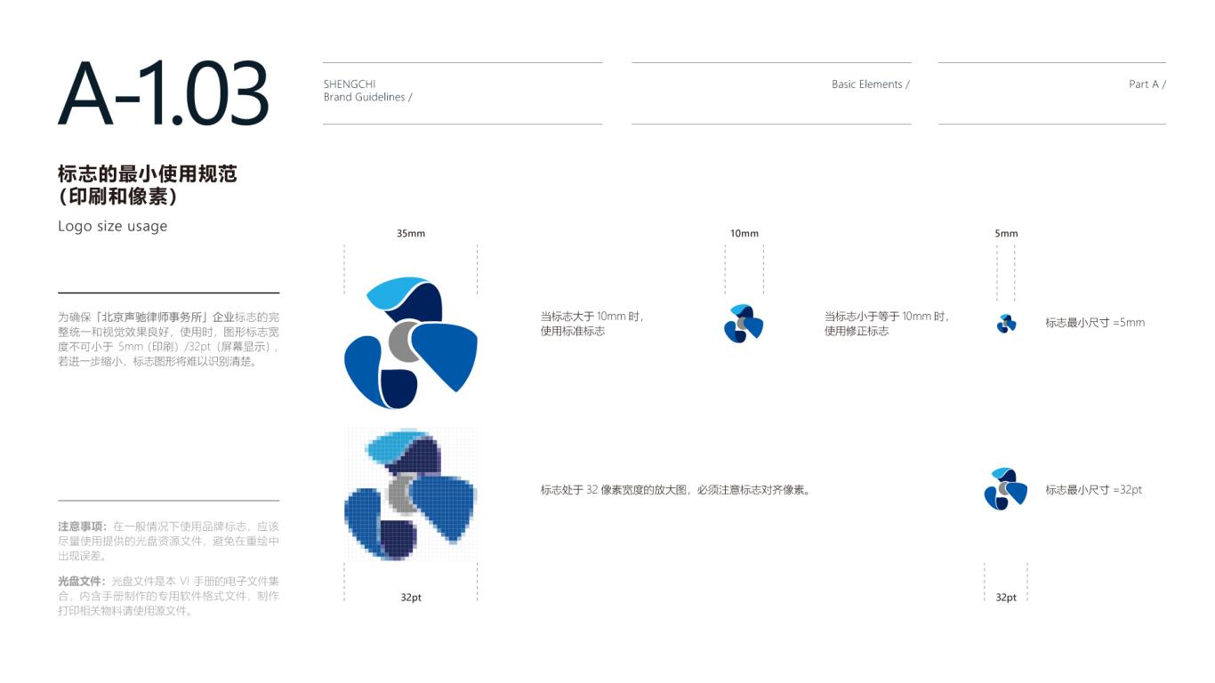 声弛VI设计中标图6