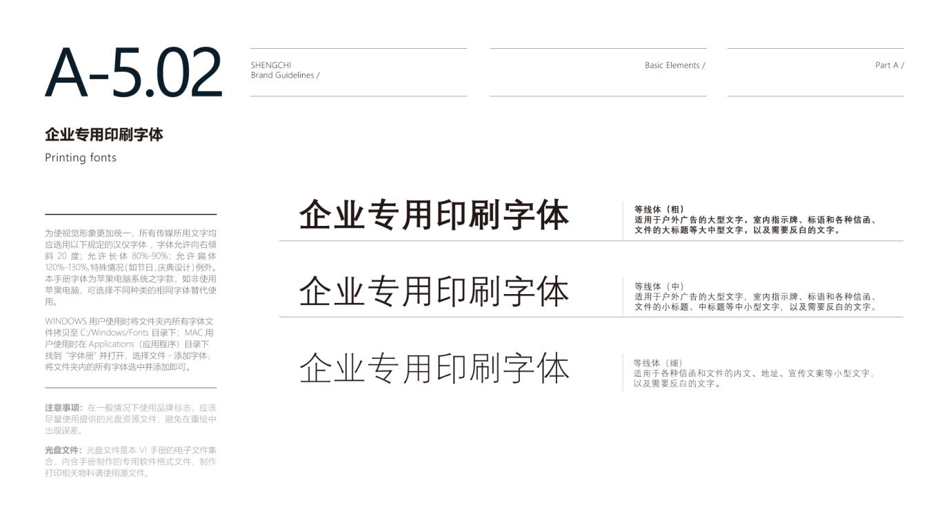 声弛VI设计中标图26