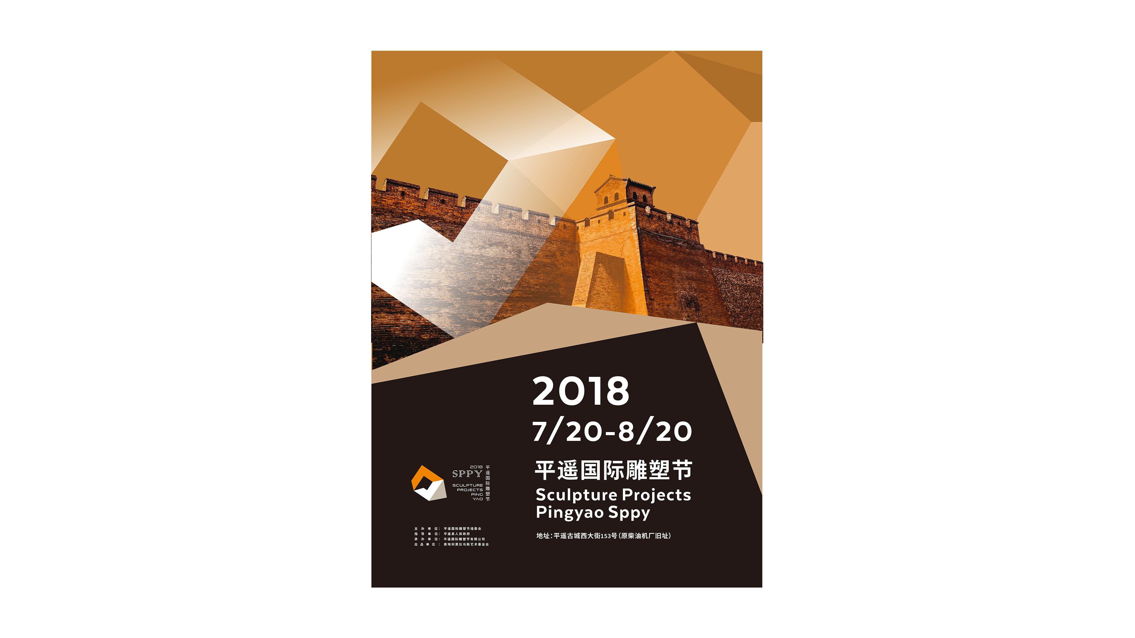 平遥国际雕塑节有限公司(海报)广告单页设计(单面)