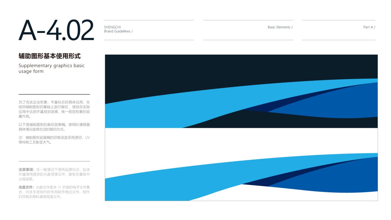 声弛VI设计中标图20