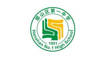 河北省邯山區第一中學LOGO設計