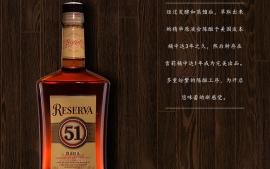 51甘蔗酒
